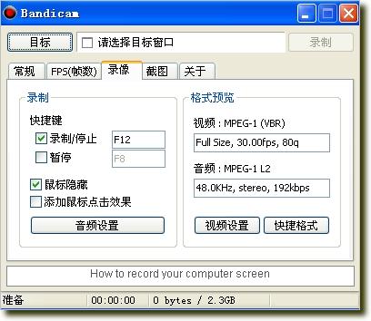 Bandisoft Bandicam_高清视频录制工具 v4.1.1.1371 中文免费版
