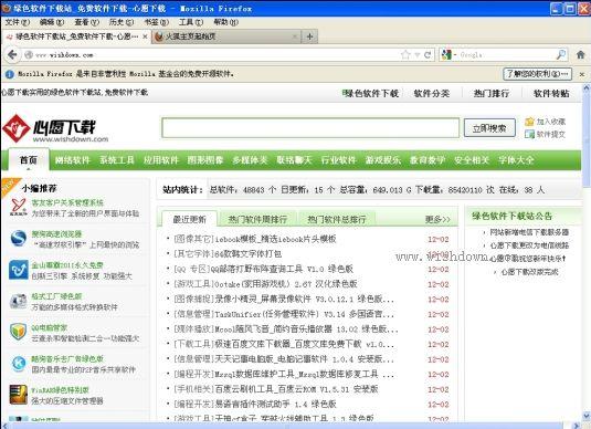 Firefox_火狐浏览器中文版