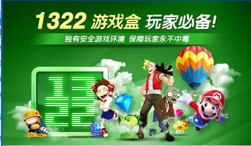 1322游戏盒官方下载 v2.0.0.4167官方版