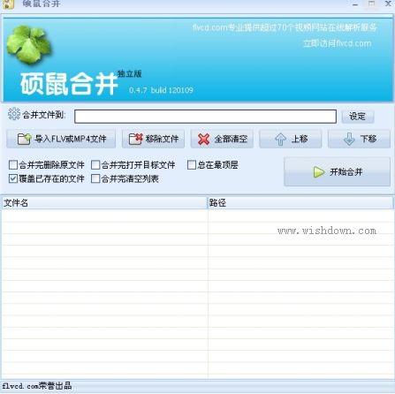 硕鼠合并独立版(视频合并软件) V0.4.7.5 绿色版