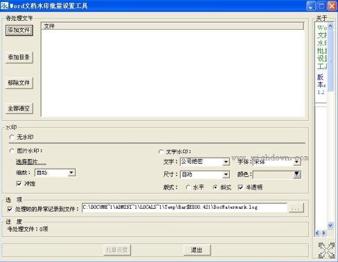 Word文檔水印批量設置工具 v1.75 免費版