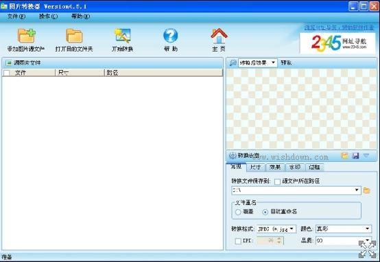 图片转换器(批量转换图片格式) v4.9.6 官方版
