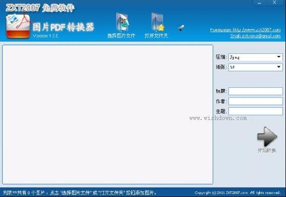 图片PDF转换器 v1.7.2.0 免费版