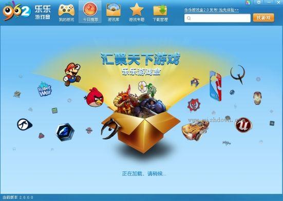 乐乐游戏盒 v5.0官方最新版