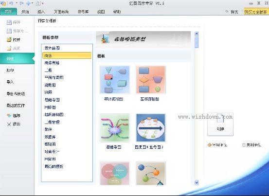 亿图图示专家(EDraw Max) v9.2免费版