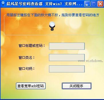 晨�L星�密�a查看器��X版v6.4 �G色版_www.xfawco.com.cn