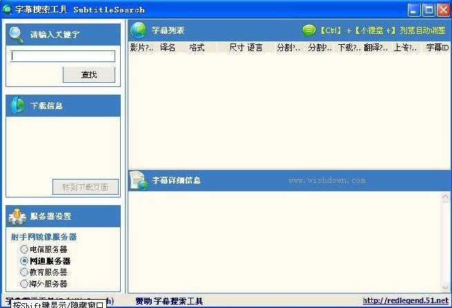 影片字幕搜索工具 v2.1 官方最新版