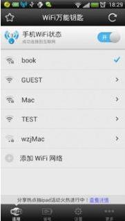 wifi万能钥匙手机版 v4.1.90