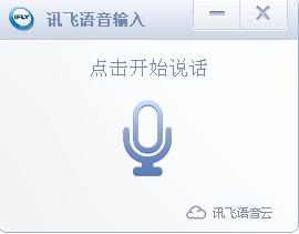 iFlyVoice(讯飞语音输入法电脑版)