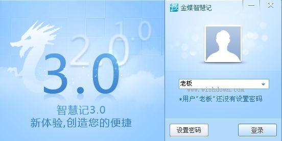 金蝶智慧记免费版v6.2.0.1 最新版_wishdown.com