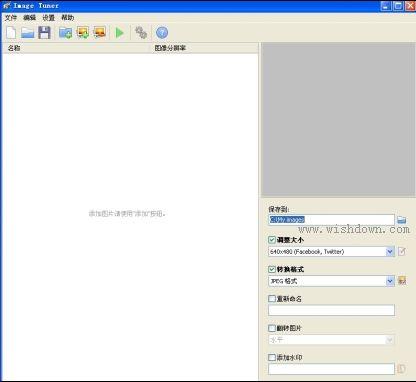 Image Tuner_图片处理软件 V6.6 官方版