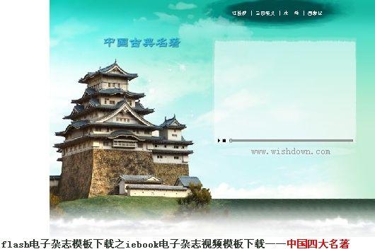 flash电子杂志模板-iebook电子杂志视频模板打包_wishdown.com