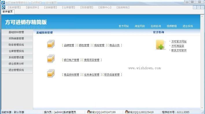 方可进销存软件精简版v13.2 官方免费版_wishdown.com