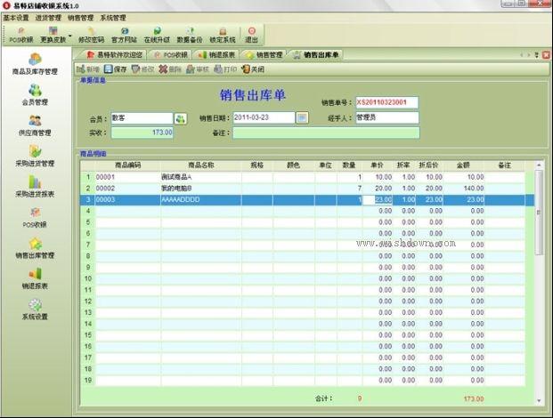 易特店铺收银系统v5.9官方版_wishdown.com