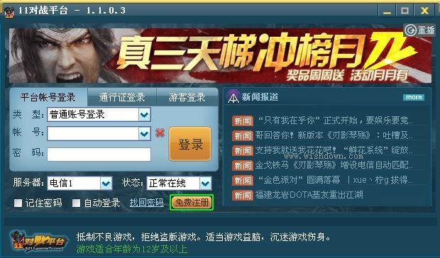 11对战平台 v2.0.18.27 官方版