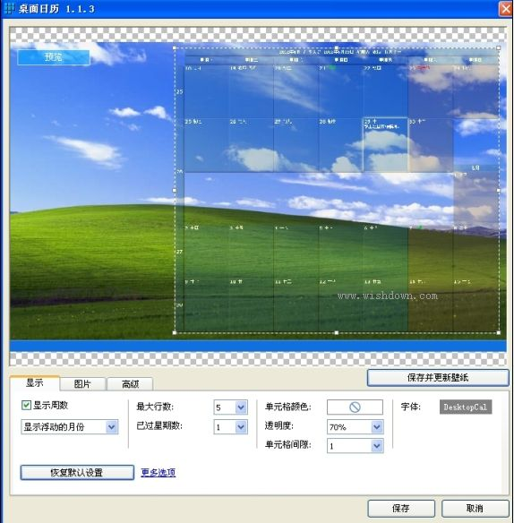 DesktopCal桌面日历v2.2.27.4289 免费版_wishdown.com