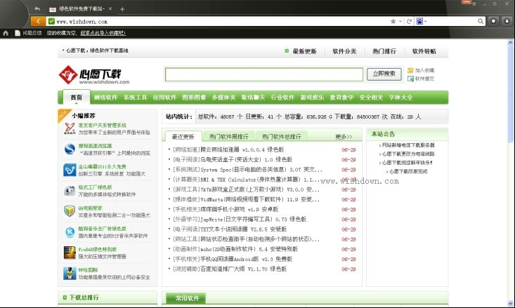 金山猎豹浏览器正式版v6.5.115.18214 官方正式版_wishdown.com