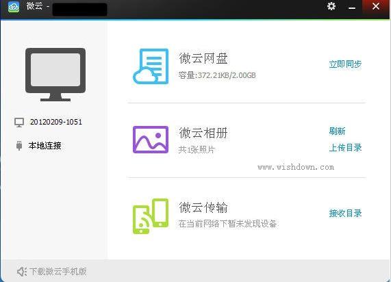 微云网盘电脑版 v3.8.0.2190 pc客户端