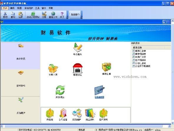 财易仓库管理软件普及版 v3.70 官方免费版