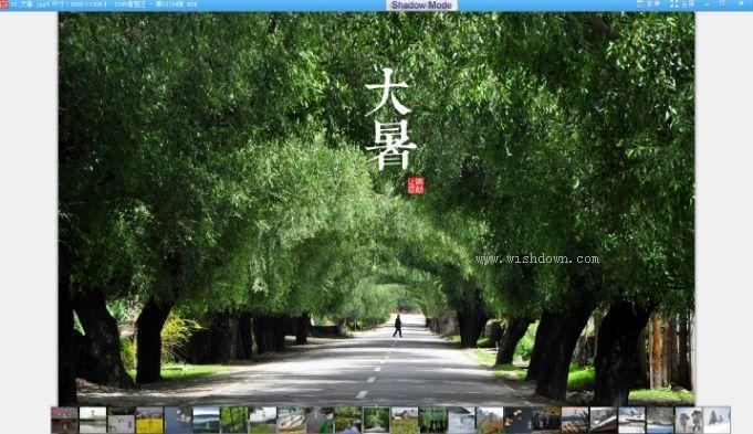 2345看图王下载v9.1 官方最新版_wishdown.com