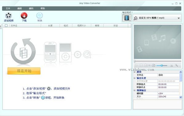 Any Video Converter Free_手机电影转换软件