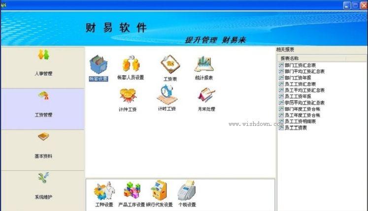 财易人事工资管理软件 v3.70 标准版