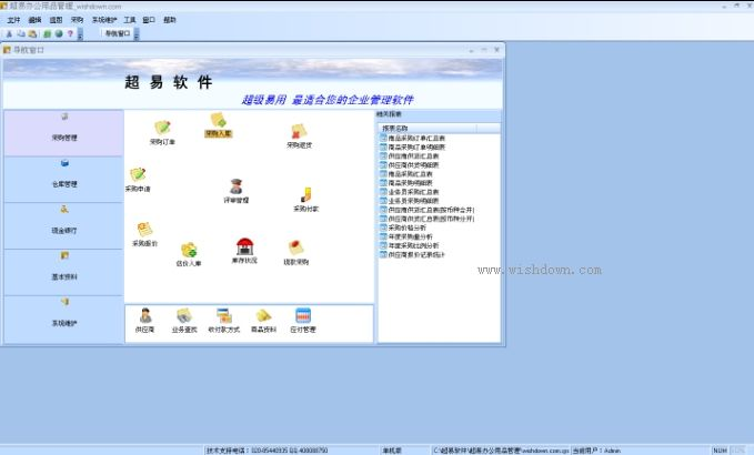超易办公用品管理软件v3.57 绿色版_wishdown.com