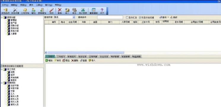 财易电子档案管理软件 v3.69 官方免费版