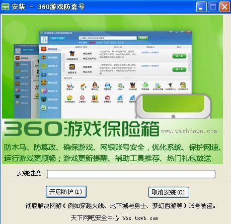 360游戏保险箱 v6.0.0.1111 官方版