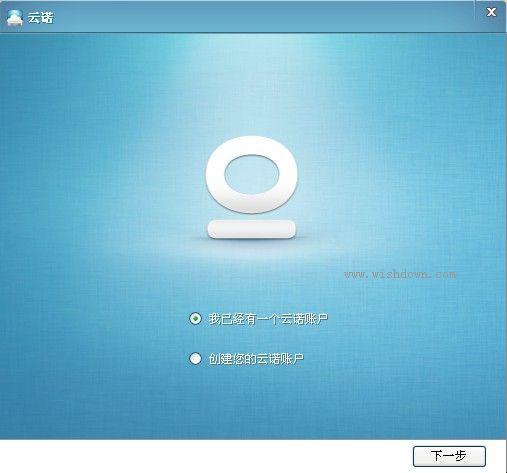 云诺网盘 v3.0.8官方最新版
