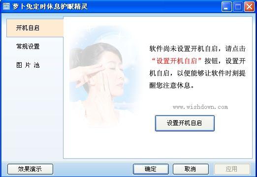 保护眼睛 十款不错的护眼软件推荐(第1图) - 心愿下载