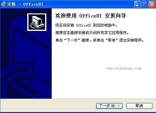 office 2013 中文汉化包_wishdown.com