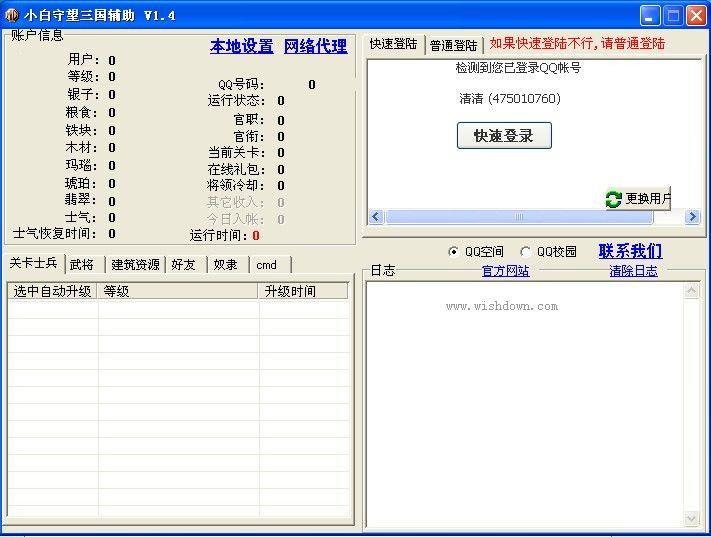 小白QQ守望三国辅助软件 v2.6 绿色免费版