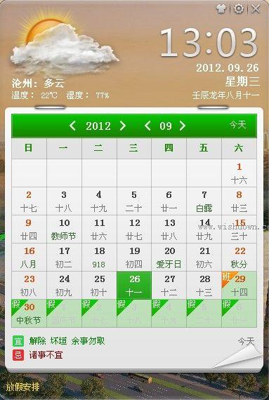 人生日历电脑版 v5.2.11.360 官方版
