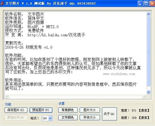 文字图片(把输入的文字变成图片)v1.0 绿色版_wishdown.com