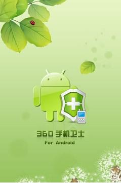 360手机卫士安卓版 v7.7.4 官方正式版