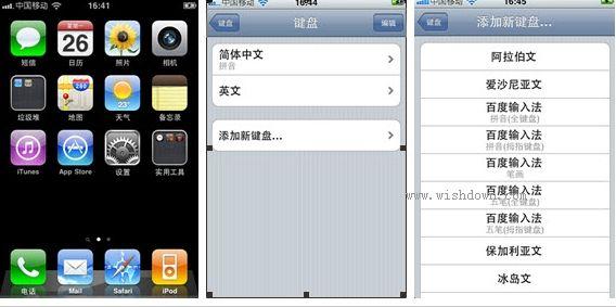 百度手机输入法iPhone版v7.3 官网ios版_wishdown.com