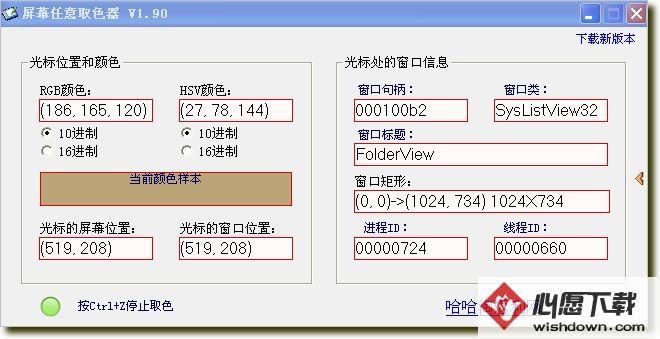 屏幕任意取色器V1.90 绿色版_wishdown.com