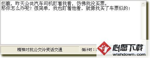 桌面小笑话1.2 绿色版_wishdown.com