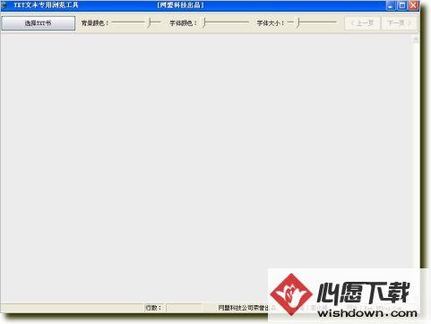 TXT文本专业浏览工具1.0 绿色版_wishdown.com