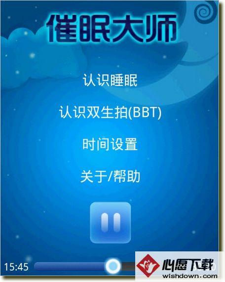 催眠大师安卓版v4.9 Android版_wishdown.com