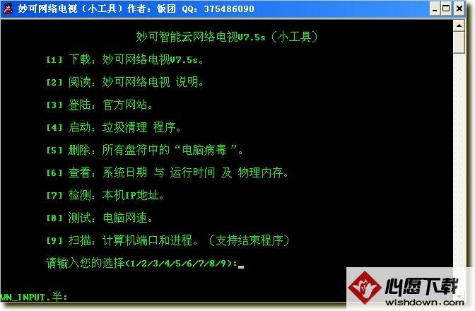 妙可小工具箱3.0 绿色版_wishdown.com