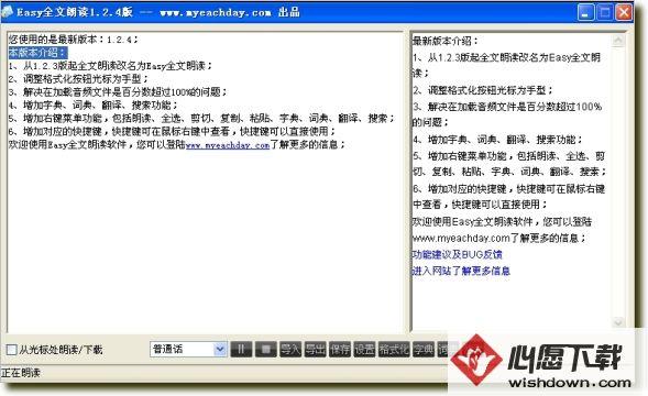 Easy全文朗读v1.2.9.4 绿色版_wishdown.com
