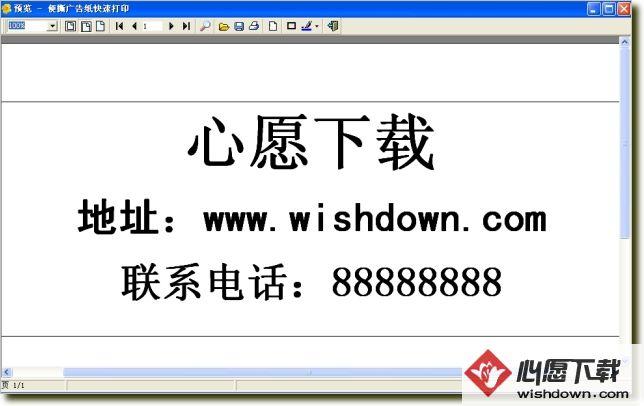 便撕广告贴纸快速打印程序1.0 绿色版_wishdown.com