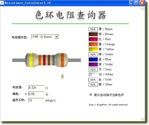 色环电阻查询器v3.1 绿色版_wishdown.com
