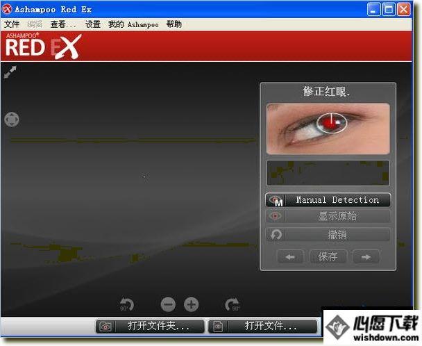Ashampoo Red Ex_照片红眼处理软件1.0 中文版_wishdown.com