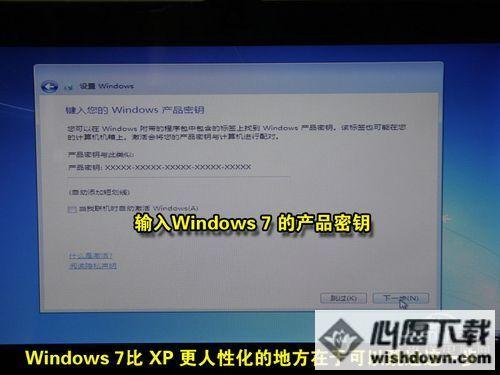 用U盘安装Win7教程