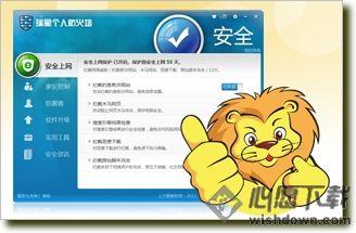 瑞星个人防火墙软件v24.00.55.44 官方永久免费版_wishdown.com