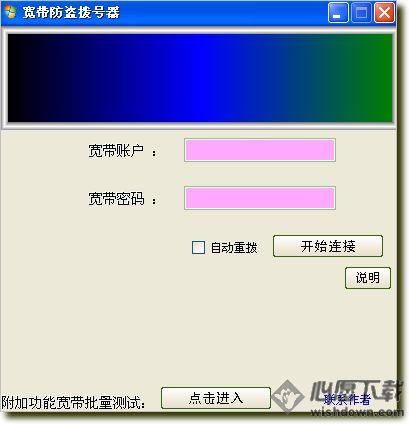 宽带防盗拨号器1.0 绿色版_wishdown.com