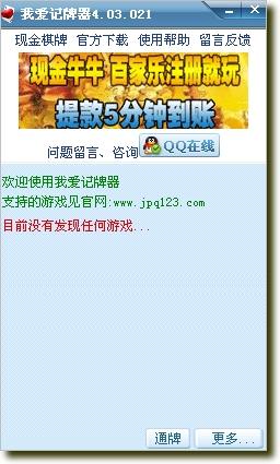 我爱QQ记牌器